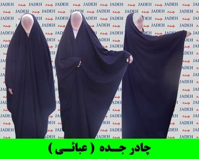 pixnama com 04420c83da29ebfcfff3a035dc77b5b7 mo6476 مدل چادر برای دختر ایرانی مدل لباس