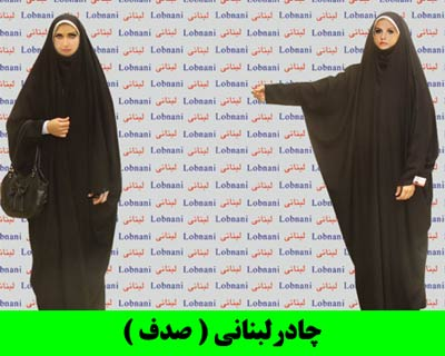pixnama com c6e3a4a58f5ebe2798eb91c3a173a753 mo6475 مدل چادر برای دختر ایرانی مدل لباس