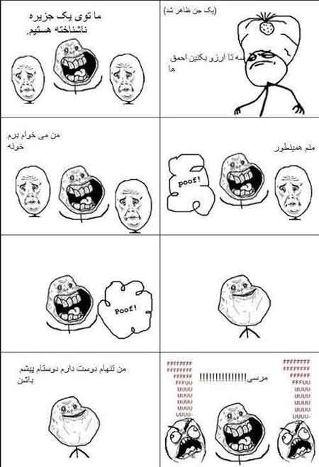 ترول خنده دار