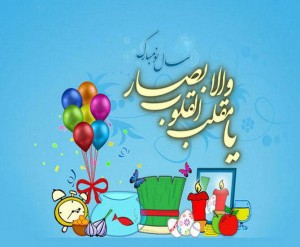 کارت پستال تبریک عید نوروز 92