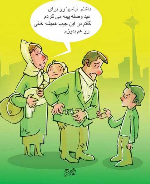 کاریکاتور عید