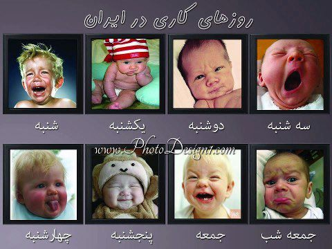 روزهای کاری در ایران!! (عکس خنده دار)