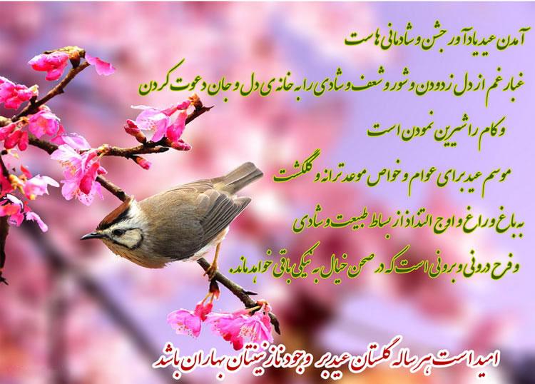Photo of کارت پستال جدید و زیبا ویژه نوروز 1398 (عکس پروفایل عید نوروز)