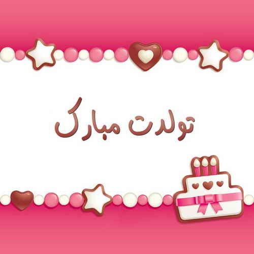 عکس های نوشته با کیفیت تبریک تولد