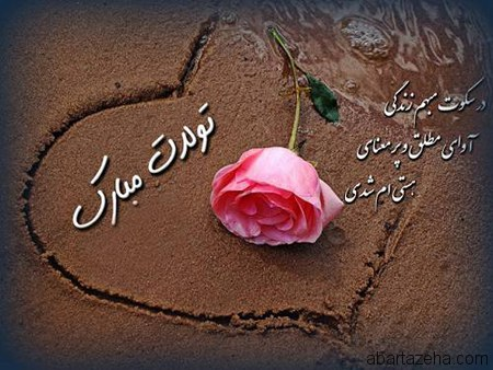 Photo of عکس های نوشته با کیفیت تبریک تولد + عکس نوشته و عکس پروفایل تولدت مبارک