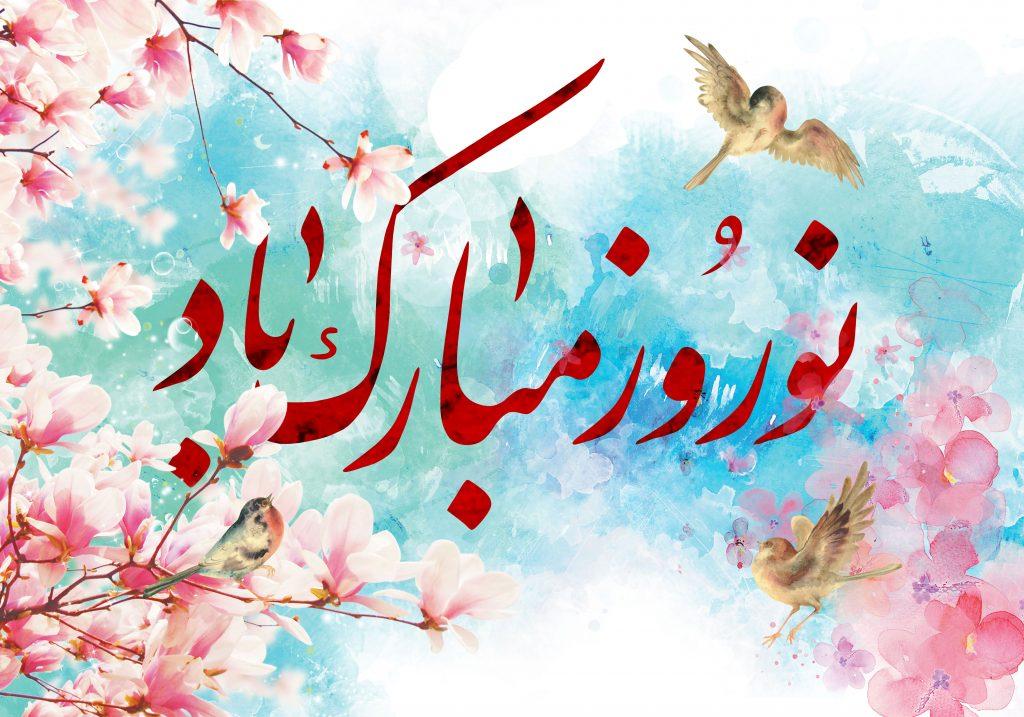 Photo of عکس نوشته با کیفیت تبریک عید نوروز 99 | عکس پروفایل با کیفیت عید نوروز