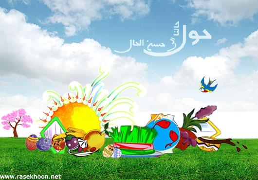 تبریک عید نوروز 92
