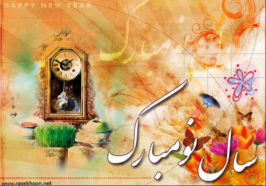 کارت پستال تبریک عید