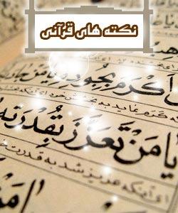 دانستنی های قرآن