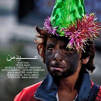 رستاک عید من