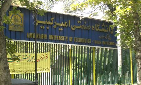 دانشگاه برتر ایران