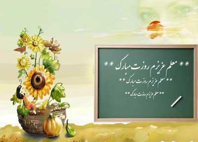 عکس نوشته روز معلم | عکس پروفایل تبریک روز معلم و جملات و متن تبریک روز معلم