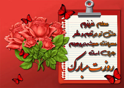 کارت تبریک روز معلم