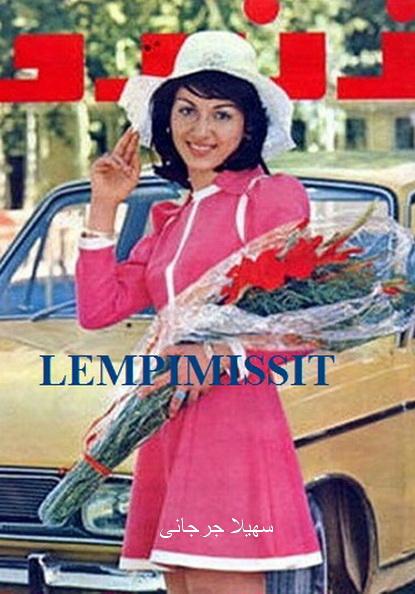 1974, Soheila Jorjani.jpgی