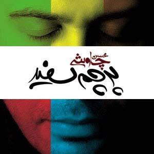 محسن چاوشی,آلبوم های محسن چاوشی,محسن چاوشی آلبوم