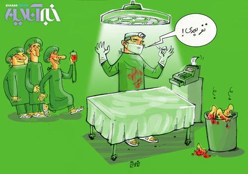 کاریکاتور عمل جراحی بینی