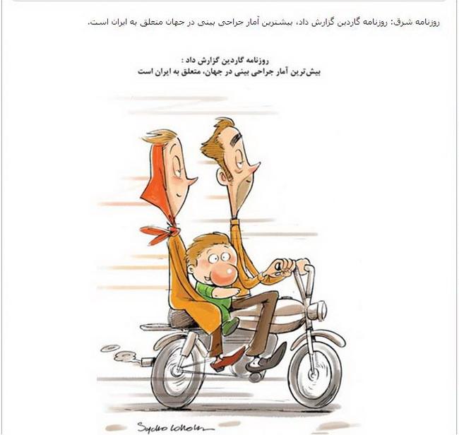 کاریکاتور جراحی بینی
