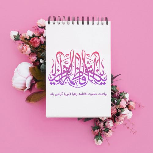 عکس پروفایل ولادت حضرت زهرا (س) و جملات تبریک ولادت حضرت فاطمه زهرا (س)