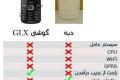 جوک مخصوص گوشی جی ال ایکس GLX