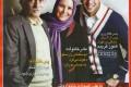عکس علی ضیا در کنار پدر و مادرش