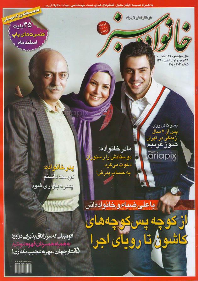 پدر و مادر علی ضیا