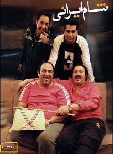 شام ایرانی,شام ایرانی در کنار بازیگران