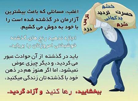 ElhamBakhsh12 Persian Star.org 011 عکس نوشته های انرژی بخش و جالب عکس