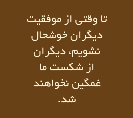 ElhamBakhsh12 Persian Star.org 026 عکس نوشته های انرژی بخش و جالب عکس