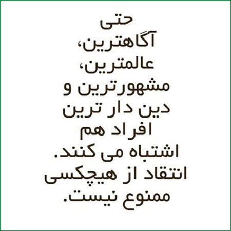 ElhamBakhsh12 Persian Star.org 032 عکس نوشته های انرژی بخش و جالب عکس