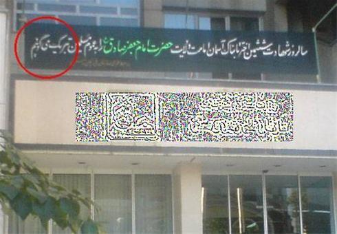 عکس خنده دار سوتی ایرانی