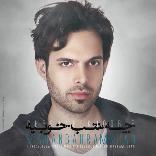دانلود آهنگ جدید ماهان بهرام خان, Download Music