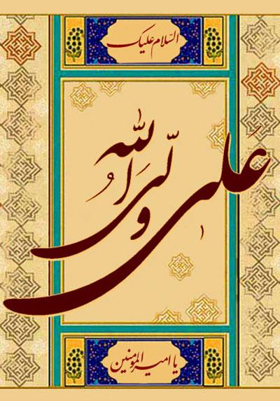کارت پستال تولد حضرت علی