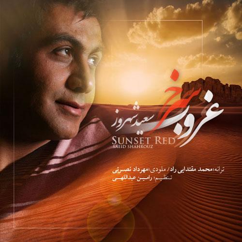 سعید شهروز, دانلود موزیک, آهنگ