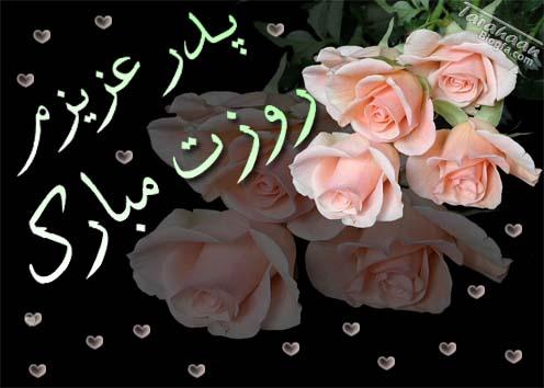 عکس گل برای روز پدر