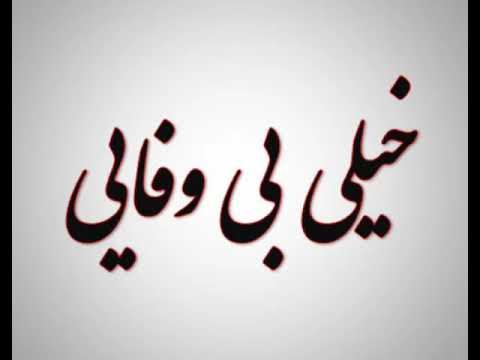 Photo of متن ویژه بی وفایی + جمله های غمگین احساسی برای آدم بی وفا
