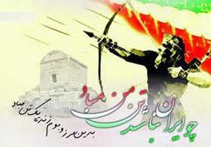 شعر وطن, شعر ایران
