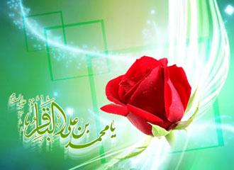 اس ام اس تولد امام محمد باقر, پیامک, اس ام اس جدید