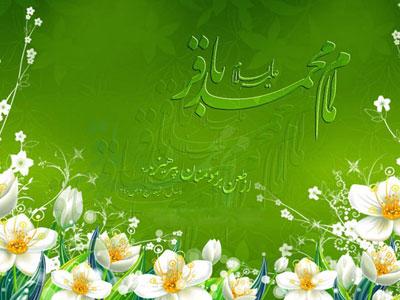 کارت پستال ولادت امام محمد باقر, کارت تبریک ولادت
