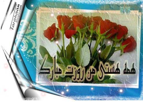 کارت تبریک روز پدر و روز مرد