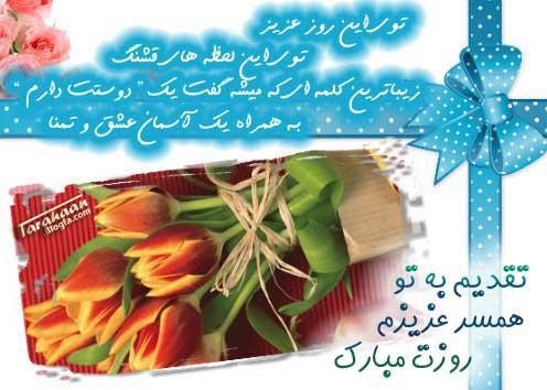 کارت تبریک روز پدر