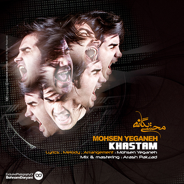 دانلود آهنگ محسن یگانه Download Music Mohsen Yeganeh
