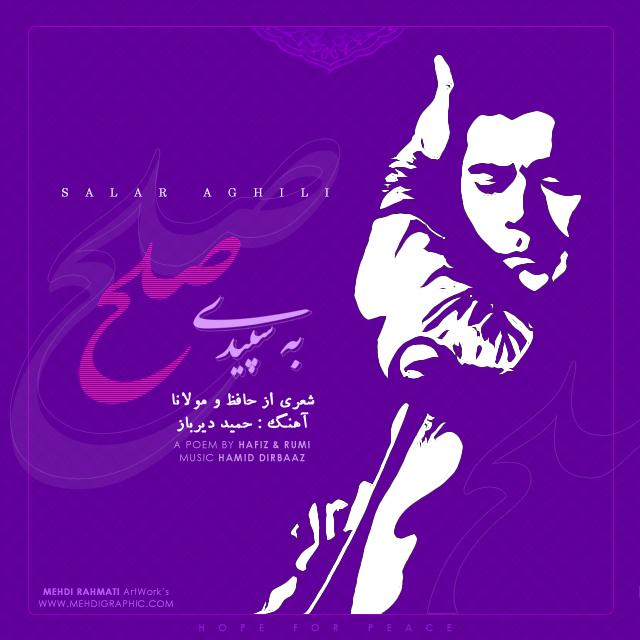 Salar Aghili دانلود آهنگ سالار عقیلی