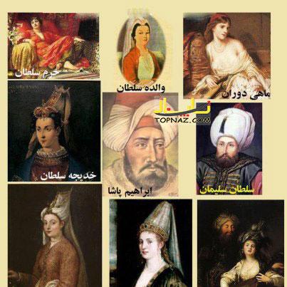 چهره واقعی بازیگران حریم سلطان