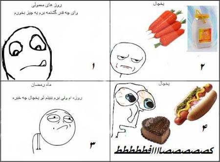 ترول ماه رمضان