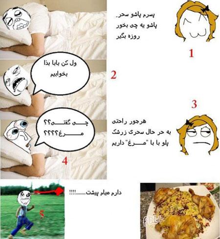 ترول های ماه رمضان ۱۳۹۴ – طنز