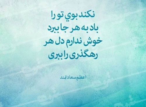 Photo of متن ادبی عاشقانه؛ زیباترین متن های ادبی کوتاه عاشقانه و عکس نوشته های ادبی