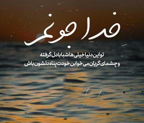 جملات زیبا با موضوع خداوند