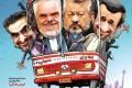 کاریکاتور خداحافظی احمدی نژاد