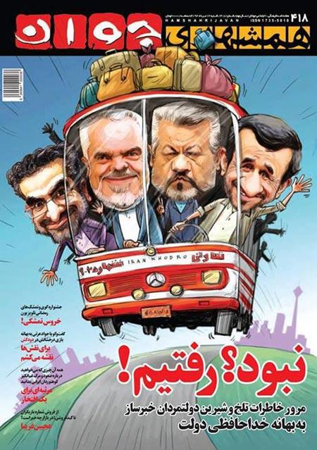 خداحافظی احمدی نژاد