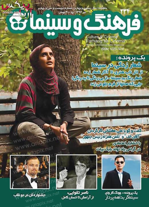 الناز شاکردوست / مجله فرهنگ و سینما تیرماه ۹۲